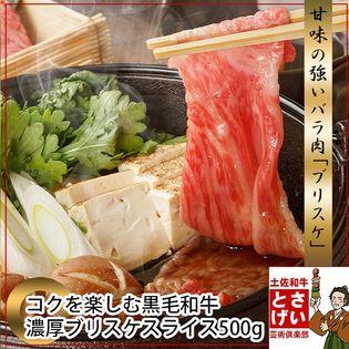 【500g】黒毛和牛 濃厚ブリスケ スライス(バラ肉)
