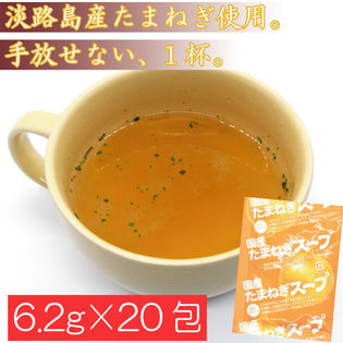 【淡路島産】国産玉ねぎスープ【20包】