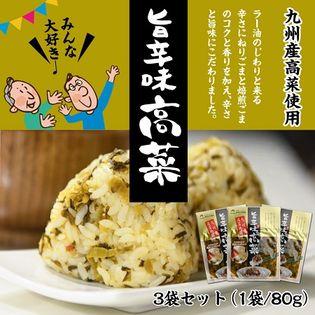 【80g×3袋】明太子高菜