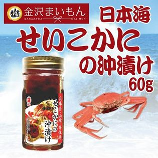【60g】日本海せいこかにの沖漬け