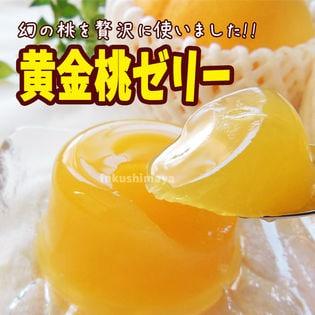 【90g×20個入】黄金桃ゼリー