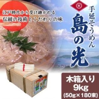島の光9k(50g×180束)木箱入り 香川県小豆島手延べそうめん