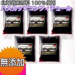 【170g×5袋セット】ハスカップジャム(平袋)詰め替え用