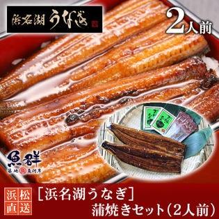 [浜名湖うなぎ]蒲焼きセット(2人前)/国産鰻