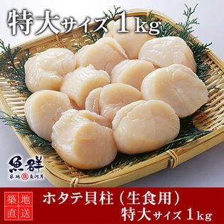 ホタテ 貝柱(生食用) 特大サイズ1kg