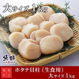 ホタテ 貝柱(生食用) 大サイズ1kg