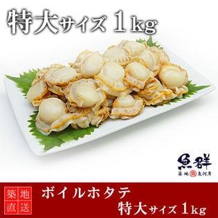 ボイルホタテ(特大サイズ)1kg