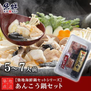 [築地海鮮鍋セット]あんこう鍋(特上あん肝付き)セット