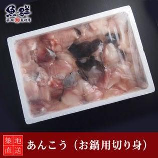 あんこう(お鍋用切り身)1kg