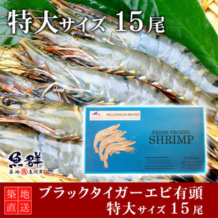 ブラックタイガーエビ有頭(特大サイズ)15尾