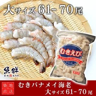 むきバナメイ海老(大サイズ)61-70尾