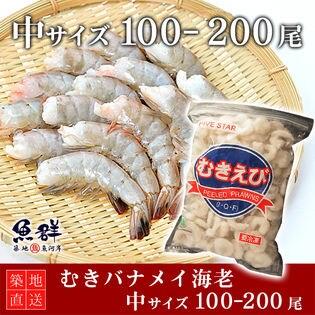 むきバナメイ海老(中サイズ)100-200尾