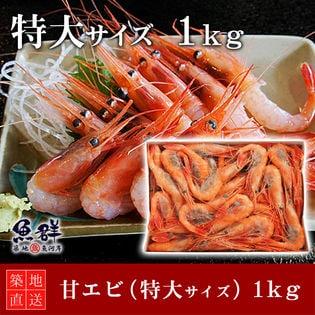 甘エビ(特大サイズ)1kg