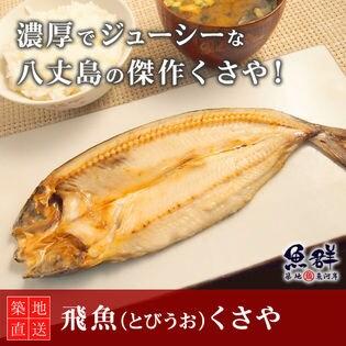飛魚(とびうお)くさや