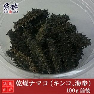 天然乾燥ナマコ(キンコ、海参)100g前後