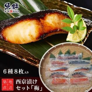 漬け魚(西京漬け)セット「梅」