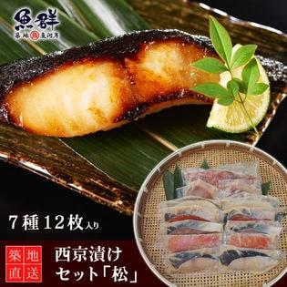 漬け魚(西京漬け)セット「松」