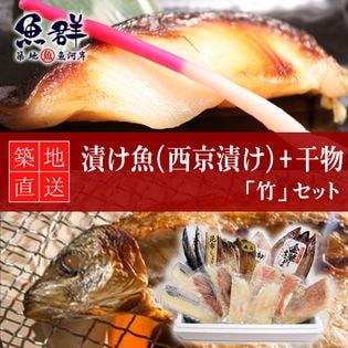 漬け魚(西京漬け)・干物セット「竹」