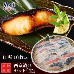 漬け魚(西京漬け)セット「宝」