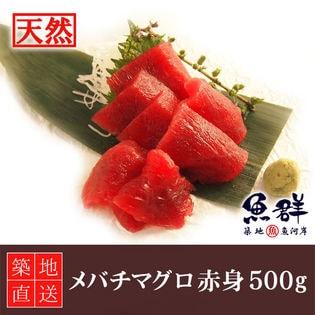メバチマグロ赤身 500g
