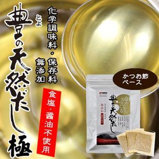 【8g×10包】豊の天然だし松極(化学調味料 保存料 無添加)食塩、醤油、酵母エキス不使用