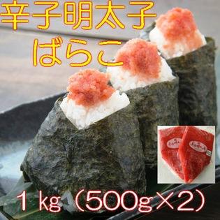 【500g×2パック】辛子明太子ばらこ