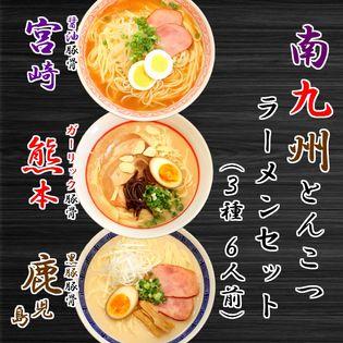 【3種6人前】南九州とんこつラーメンセット(熊本・宮崎・鹿児島)南九州3県の豚骨ラーメンを食べ比べ!