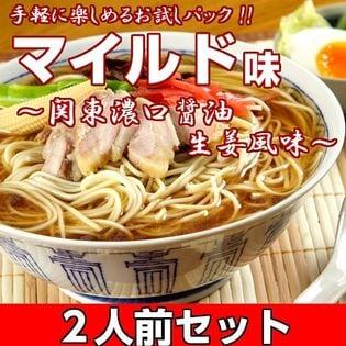 【2人前】お試しセット「正統派醤油ラーメン!中華そばマイルド味」旨味たっぷりの濃厚なコク醤油スープ!