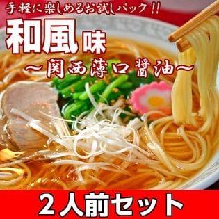 【2人前】お試しセット「関西風薄口醤油 和風味ラーメン」鶏がらベースの京風薄口ラーメン