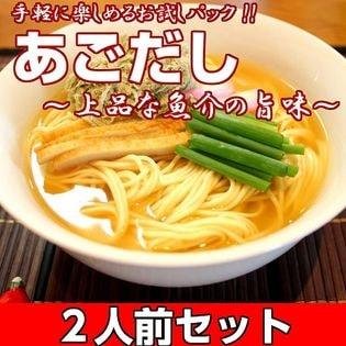【2人前】お試しセット「長崎県産 焼きあご使用!あごだしラーメン」深いコクと旨味が凝縮した魚介スープ