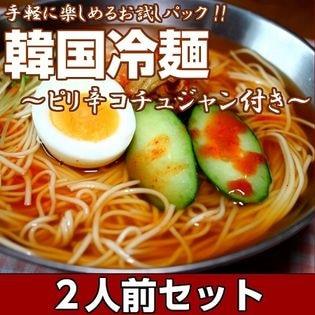 【2人前】お試しセット「韓国冷麺味」九州熟成麺で味わう!ピリ辛コチュジャン付きの本格派スープ