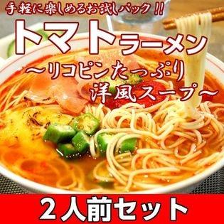【2人前】お試しセット「洋風 新感覚 トマトラーメン」チキンベースにトマトの旨味がたっぷり
