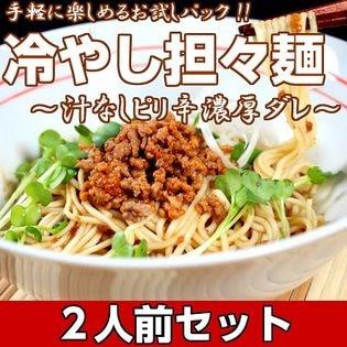 【2人前】お試しセット「汁なし(冷やし)担々麺」豆板醤の辛味がきいた本格中華風 濃厚旨辛スープ