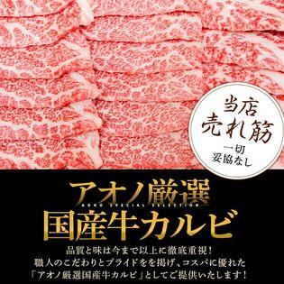 【400g】国産牛 厳選 カルビ