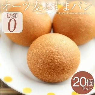 オーツ麦ふすまパン20個入り