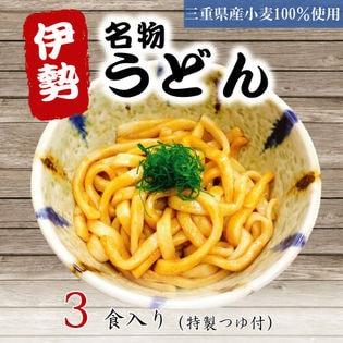 【3食+特製つゆ付】伊勢うどん 三重県産小麦100%使用のこだわり