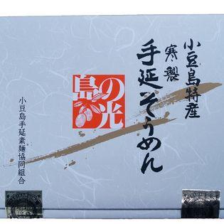 【50g×60束】島の光 香川県小豆島手延べそうめん(計3kg)
