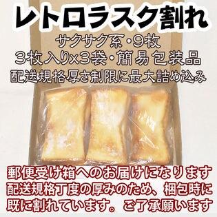 【3枚入りx3袋 計9枚】レトロラスク割れ(簡易包装)