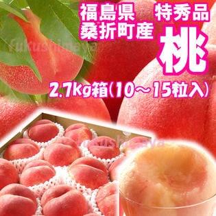 献上桃の郷『桑折町の特秀品桃』約2.7kg(10~15玉入)
