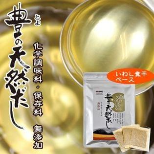 【8g×10包】豊の天然だし竹(化学調味料 保存料 無添加)