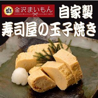 【500g】自家製 寿司屋の玉子焼き