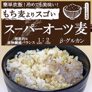 【もち麦よりスゴい スーパーオーツ麦】500g
