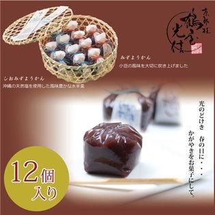 【50g×12個入(各6個)】涼菓 鶴屋光信 水ようかん&塩水ようかん
