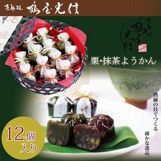 【50g×12個入(各6個)】涼菓 鶴屋光信 栗・抹茶ようかん