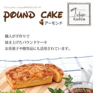 【各200g×2本】栗原園のパウンドケーキ アーモンド