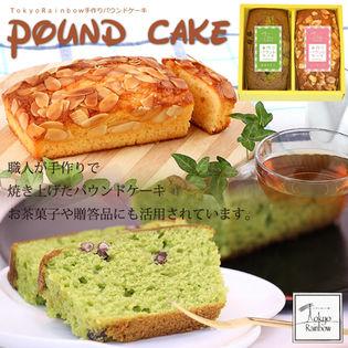 【各200g×2本】栗原園のパウンドケーキ 抹茶あずき・アーモンド