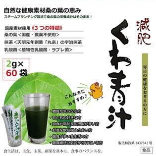 【2g×60包】減肥くわ青汁<ミナト桑の葉、抹茶、乳酸菌> ミナト製薬