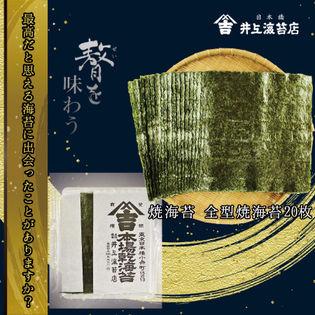 【計20枚】井上海苔店 焼海苔 全型焼海苔(チャック袋入り)