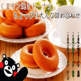 【計15個入】くまモン焼きドーナッツ ちょっぴり大人な詰め合わせ