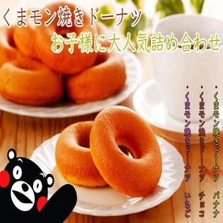 【計15個入】くまモン焼きドーナッツ お子様に大人気詰め合わせ